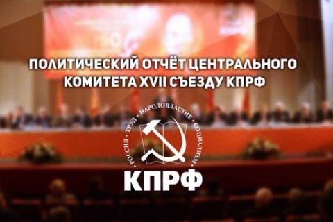 Политический отчет Центрального Комитета ХVII съезду КПРФ