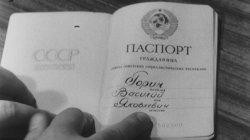 """Бренды Советской эпохи """"Советский паспорт"""""""
