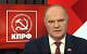 Шесть дней до выборов. Обращение Геннадия Зюганова