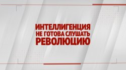 Специальный репортаж «Интеллигенция не готова слушать революцию»