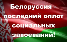 Белоруссия – последний оплот социальных завоеваний. Заявление Московского городского Комитета КПРФ