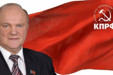Геннадий Зюганов: Перемены назрели и исторически неизбежны