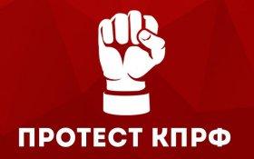 20 июня коммунисты планируют провести Всероссийскую акцию протеста
