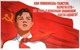 Геннадий Зюганова поздравил с Днем Пионерии