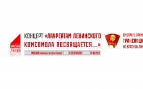 Концерт, посвященный Лауреатам премии Ленинского комсомола. Прямая трансляция