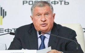 Правление государственной нефтекомпании «Роснефть» выплатило себе 2,36 млрд рублей вознаграждения за полгода