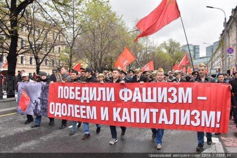 КПРФ провела шествие в честь 9 мая: Победили фашизм – победим и капитализм!