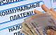 Долги россиян за услуги ЖКХ превышают полтриллиона рублей