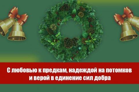 С любовью к предкам, надеждой на потомков и верой в единение сил добра. Рождественское обращение Геннадия Зюганова