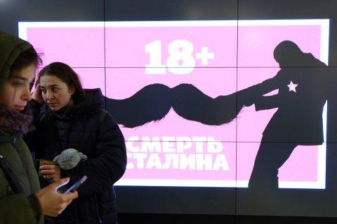 Геннадий Зюганов назвал провокацией картину «Смерть Сталина»