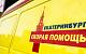 В Екатеринбурге бастуют водители скорых. Им предложили переоформиться в частную компанию или в «самозанятые»