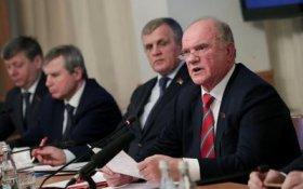 Коммунисты выдвинули десять главных антикризисных предложений