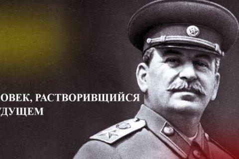 Человек, растворившийся в будущем. Статья Геннадия Зюганова к 140-летию И.В. Сталина