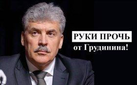 В России развернулась мощная кампания в поддержку Совхоза имени Ленина и его руководителя Павла Грудинина