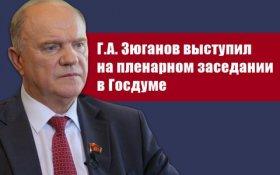 Геннадий Зюганов: КПРФ будет отстаивать свою антикризисную программу