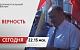 Смотрите на телеканале «Красная Линия» документальный фильм «Верность» о Геннадии Зюганове. 26 июня в 22:15