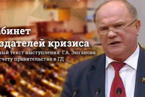 Геннадий Зюганов: Кабинет создателей кризиса
