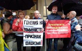Коммунисты протестовали у Администрации Президента против политических репрессий