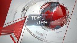 Темы дня (08.09.2020) 19:00 СЛОЖИТЬ ПОТЕНЦИАЛЫ: ЭКСПЕРТЫ ОБСУЖДАЮТ СЦЕНАРИИ СБЛИЖЕНИЯ РОССИИ И БЕЛОРУССИИ