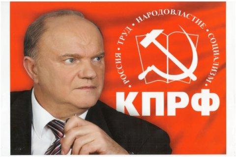 Геннадий Зюганов: Защитим народ – возродим Россию!