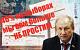 Валерий Рашкин: Тайны голосования больше не существует!
