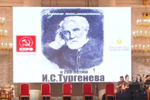 Литературно-музыкальный вечер к 200-летию Ивана Тургенева. Он-лайн трансляция