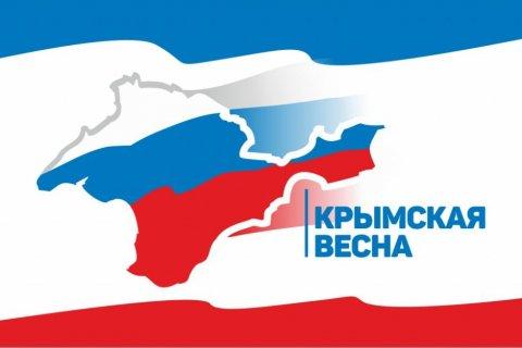 Здравствуй, пятая «Крымская весна»!