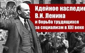 Идейное наследие В.И. Ленина и борьба трудящихся за социализм в XXI веке