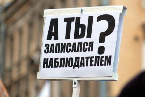 В КПРФ заявили о появлении псевдонаблюдателей с поддельными заявлениями в четырех регионах