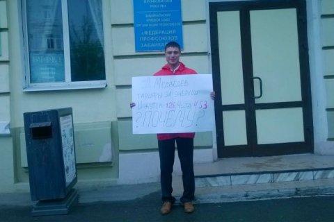 В Чите Медведева встретили протестными плакатами о маленькой зарплате