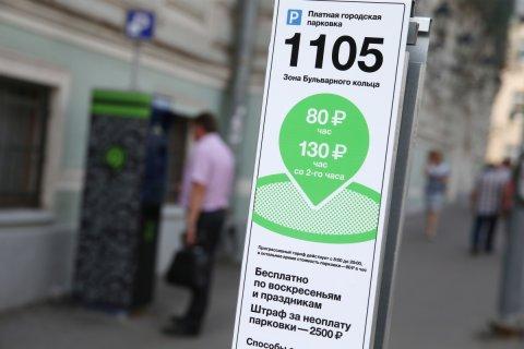 Стоимость парковки в Москве предложили поднять в три раза