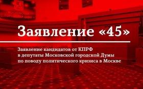 Кандидаты от КПРФ на выборах в Мосгордуму заявили, что не признают их результаты в случае массовых фальсификаций