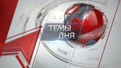 Темы дня (21.06.2021) 19:00ОГРАБЛЕНИЕ ГРАЖДАН: ТРИ ГОДА НАЗАД В РОССИИ НАЧАЛАСЬ ПЕНСИОННАЯ РЕФОРМА