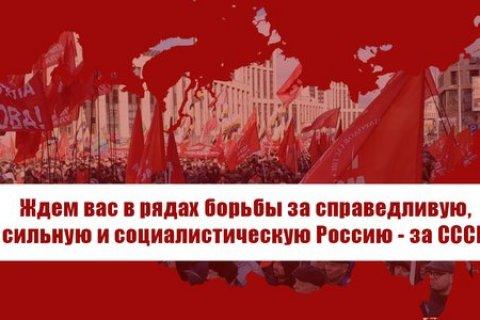 Ждем вас в рядах борьбы за справедливую, сильную и социалистическую Россию – за СССР! Обращение ЦК КПРФ
