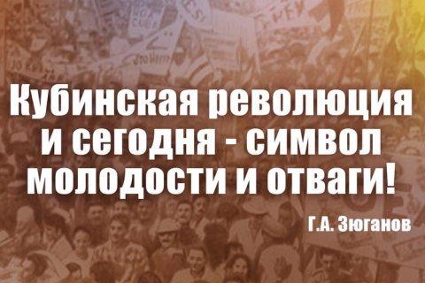 Геннадий Зюганов: Кубинская революция и сегодня – символ молодости и отваги!