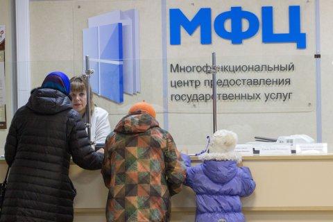 В МФЦ начали выдавать паспорта и водительские права