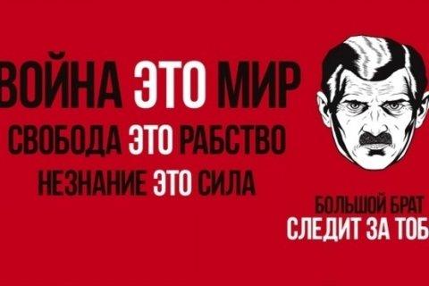 В КПРФ заявили, что Россию ждут все «прелести» тоталитарной утопии «1984»