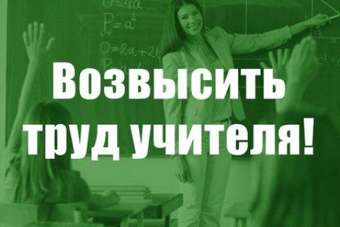 Геннадий Зюганов: Возвысить труд учителя