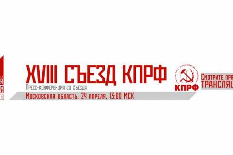XVIII съезд КПРФ. Пресс-подход со съезда. Онлайн трансляция