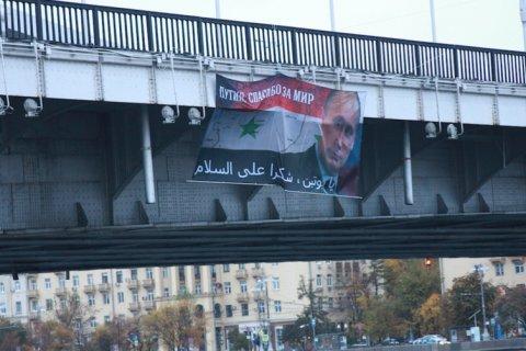 Сирийцы поздравили Путина баннером на Крымском мосту в Москве