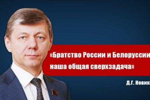 Дмитрий Новиков: Братство России и Белоруссии – наша общая сверхзадача