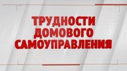 Специальный репортаж «Трудности домового самоуправления»