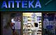В аптеках появилось лекарство от коронавируса. Цена будет больше МРОТ