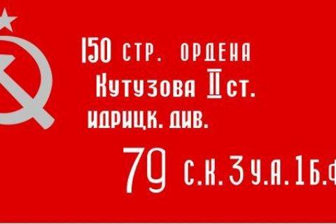 Депутаты КПРФ предлагают поднимать копии Знамени Победы в российских городах на 9 Мая