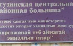 В Бурятии умер пациент, которого медики забыли в «карцере»