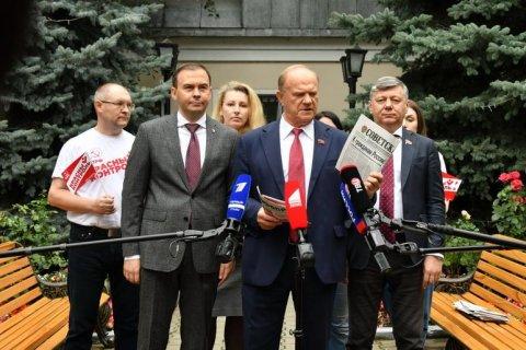 Геннадий Зюганов дал старт работе федерального центра КПРФ по контролю за выборами