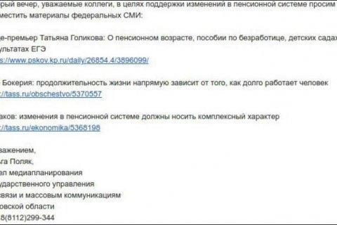 Псковские власти «попросили» районные газеты перепечатать публикации в поддержку пенсионной реформы