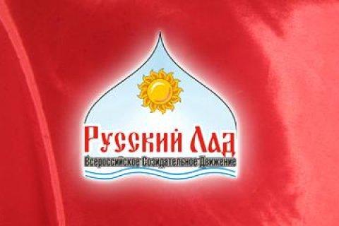 Движение «Русский Лад» призвало голосовать за представителей КПРФ