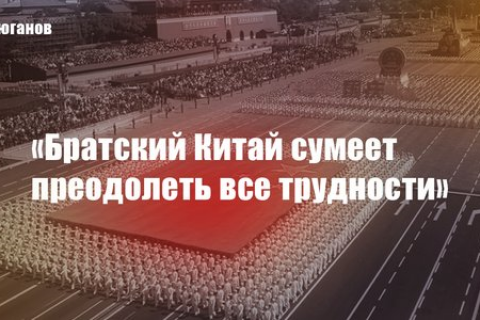 Геннадий Зюганов: Братский Китай сумеет преодолеть все трудности