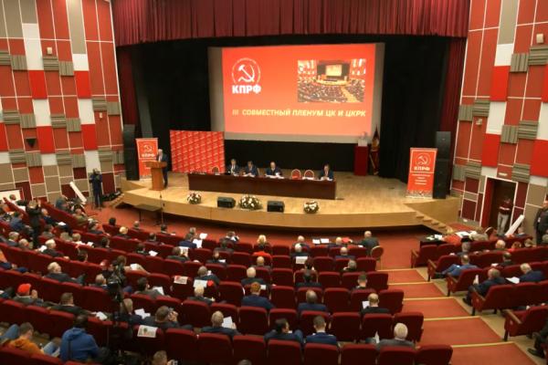 Прямая онлайн трансляция с III (октябрьского) Совместного Пленума ЦК и ЦКРК КПРФ (23.10.2021)
